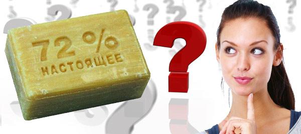 Хозяйственное мыло - польза или вред?