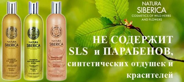 Шампуни Натура Сиберика (Natura Siberica)